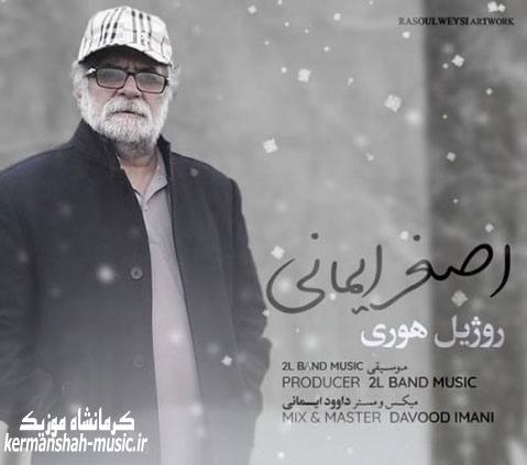 Asghar Imani Roojeyle Howri - دانلود آهنگ کردی اصغر ایمانی بنام روژیل هوری