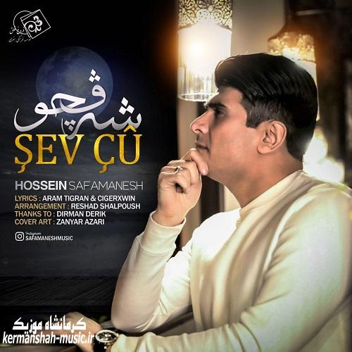 Hossein Safamanesh Shev Chu - دانلود آهنگ کردی حسین صفامنش بنام شه ف چو