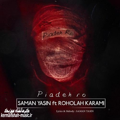 Roholah Karami And Saman Yasin Piade Ro - دانلود آهنگ قدم قدم پیاده رو از روح الله کرمی و سامان یاسین
