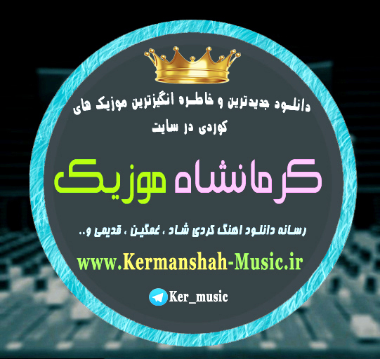 ker - دانلود آهنگ یه وجب بچه بودی خانتان امد کوچمان از محمد خاکسار