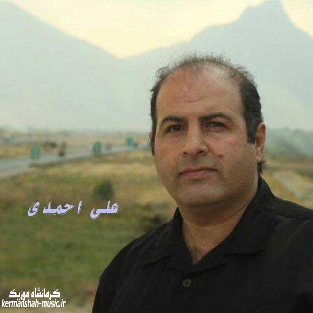 Ali Ahmadi   - دانلود اهنگ دردت وه کولم لیلا غمت بارمه از علیرضا احمدی