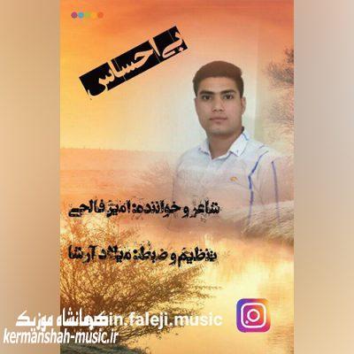 Amin Faleji E28093 Bi Ehsas 400x400 - دانلود آهنگ امین فالجی به نام بی احساس