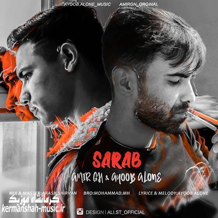 Amir Gh And Ayoob Alone Sarab - دانلود آهنگ جدید امیر جی اچ و ایوب الون بنام سراب