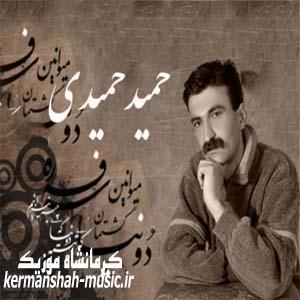 D8ADD985DB8CD8AF D8ADD985DB8CD8AFDB8C D8A7D8B1D985D986DB8C - دانلود آهنگ حمید حمیدی به نام ارمنی