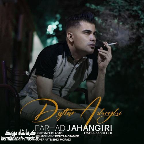 Farhad Jahangiri Daftar Asheghi - دانلود آهنگ فرهاد جهانگیری به نام دفتر عاشقی
