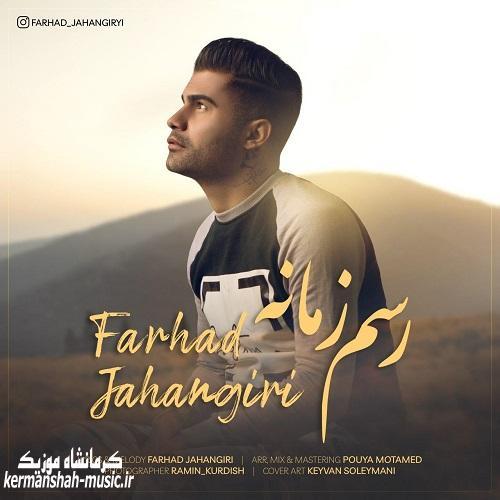 Farhad Jahangiri Rasme Zamaneh - فرهاد جهانگیری رسم زمانه ؛ دانلود آهنگ جدید فرهاد جهانگیری رسم زمانه