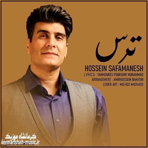 Hossein Safamanesh Tars - دانلود آهنگ حسین صفامنش به نام ترس