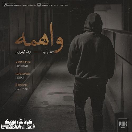 Mehrab Reza Teimouri Vahemeh - دانلود آهنگ مهراب و رضا تیموری به نام واهمه