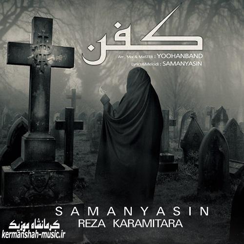 Saman Yasin Reza Karami Tara Kafan - دانلود آهنگ سامان یاسین و رضا کرمی تارا بنام کفن