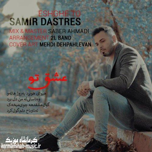 Samir 500x500 - دانلود اهنگ سمیر دسترس به نام عشق تو