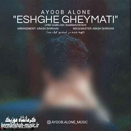 ayobaleshggheymati - دانلود آهنگ جدید ایوب الون به نام عشق قیمتی