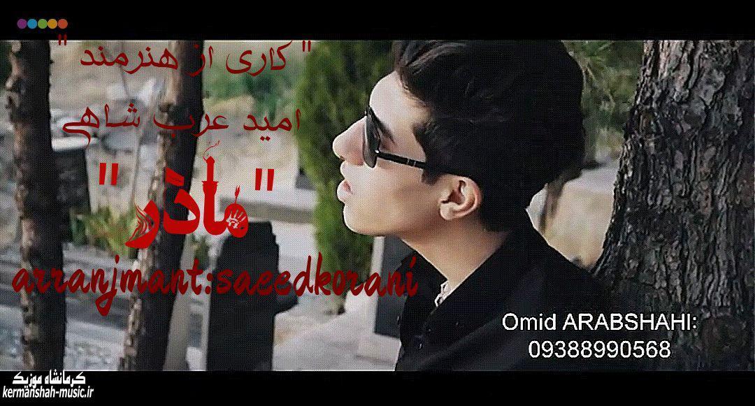 photo 2020 03 31 22 29 07 - دانلود موزیک ویدئو امید عرب شاهی به نام مادر