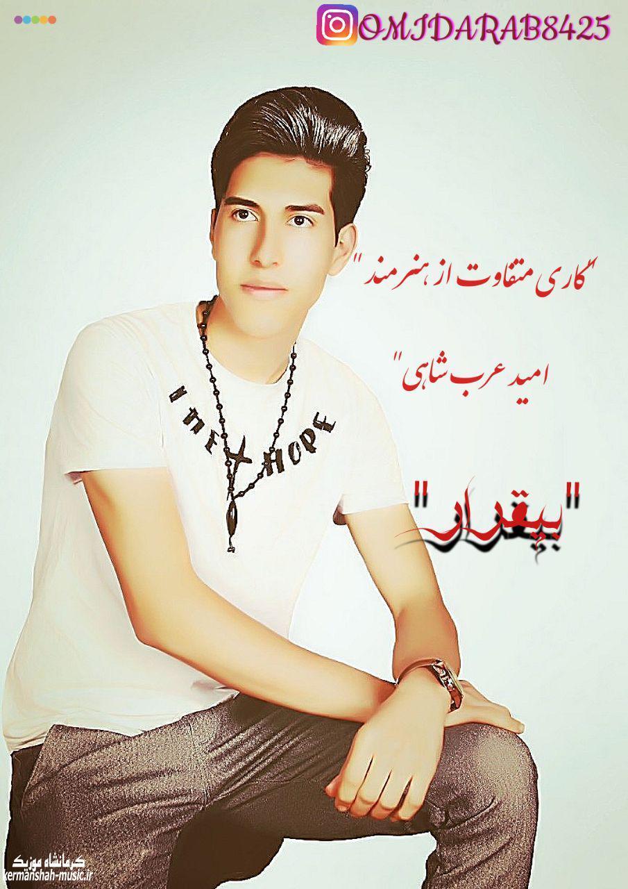 photo 2020 03 31 22 29 11 - دانلود آهنگ جدید امید عرب شاهی به نام بیقرار
