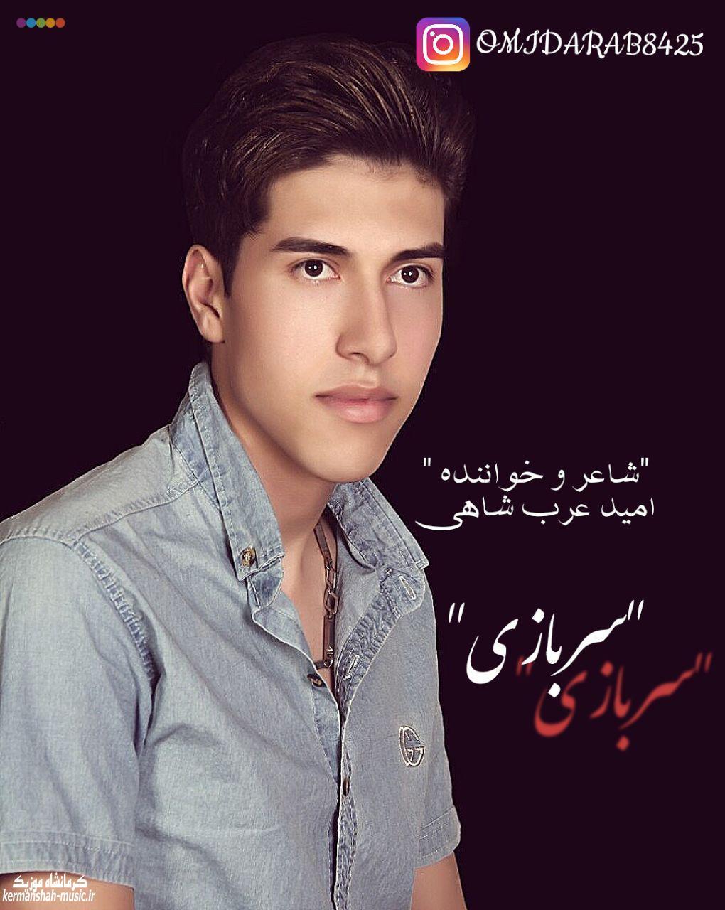 photo 2020 03 31 22 29 14 - دانلود موزیک ویدئو امید عرب شاهی به نام سربازی