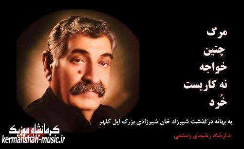 shirzad - شیرزاد خان شیرزادی ، زندگینامه + تصاویر و تاریخ فوت
