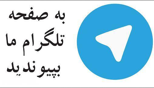 tel - کانال تلگرام کرمانشاه موزیک | کانال تلگرام اهنگ کردی | تلگرام کرد موزیک