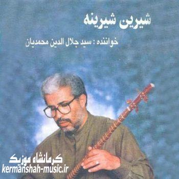 635590762226676363 - دانلود اهنگ شیرین شیرینه شیرین گشت کسم از سید جلال الدین محمدیان