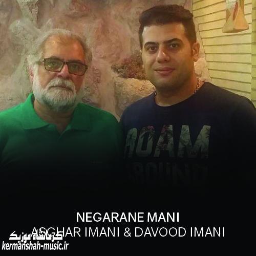 Asghar Imani Davood Imani Negarane Mani - دانلود آهنگ نگران منی از اصغر ایمانی و داوود ایمانی