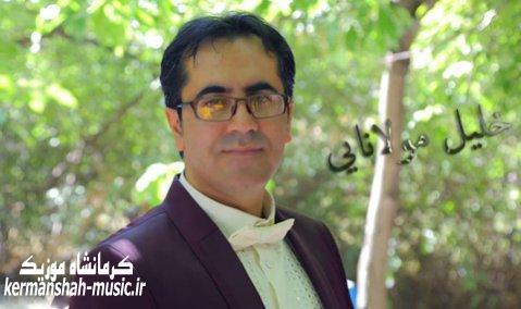 Khalil Molanaie music8 ir - دانلود آهنگ شاد بانه مریوان فریده از خلیل مولانایی