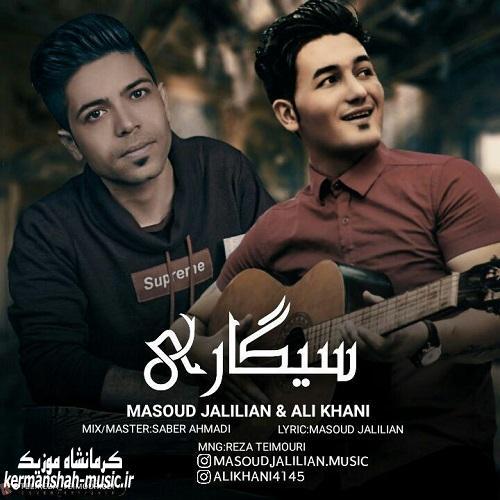 Masoud Jalilian Ali Khani Sigari - دانلود آهنگ مسعود جلیلیان و علی خانی به نام سیگاری
