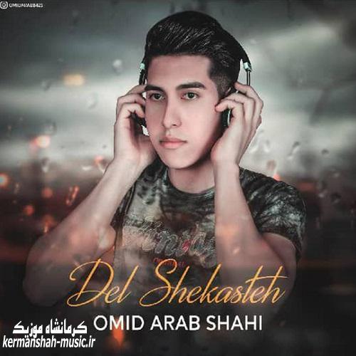 Omid Arab Shahi Del Shekasteh - دانلود موزیک ویدئو امید عرب شاهی به نام دل شکسته