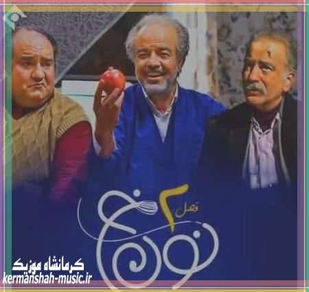 Sadegh Azmand Hossein Safamanesh Noon Kh2 - دانلود اهنگ تیتراژ ابتدایی سریال نون خ 2 و 1 (برار برار)