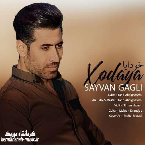 Sayvan20Gagli20 20Xodaya - دانلود آهنگ جدید سیوان گاگلی به نام خودایا