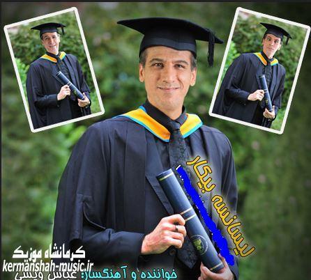 abas - دانلود آهنگ کردی طنز لیسانسه بیکار از عباس ویسی