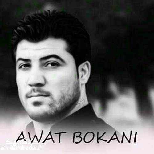 Awat Bokani Delem Dili Khyali Khava Emshaw - دانلود آهنگ آوات بوکانی خوم کوره بوکانی