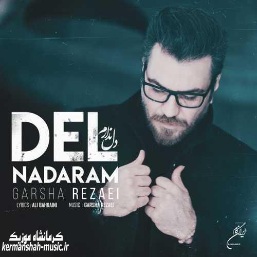 Grasha Rezaei Del Nadaram - دانلود آهنگ گرشا رضایی دل ندارم
