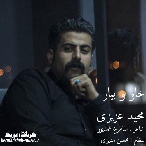 Majid Azizi Khaw o Biyar - دانلود آهنگ مجید عزیزی خاو و بیار