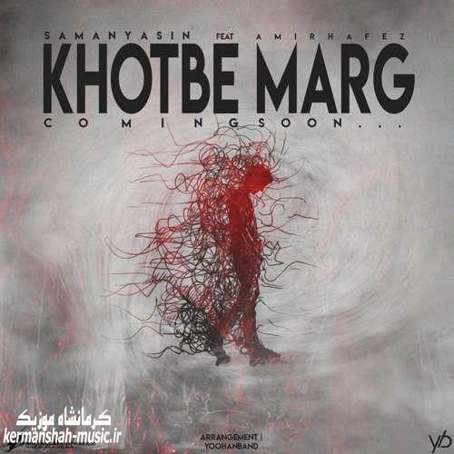 Saman Yasin Khotbe Marg - دانلود آهنگ سامان یاسین و امیرحافظ رنجبر خطبه مرگ