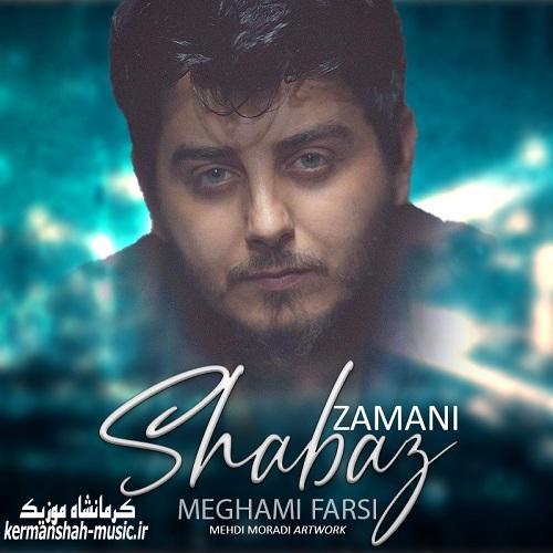 Shabaz Zamani Meghami Farsi Copy - دانلود آهنگ شاباز زمانی مقام فارسی