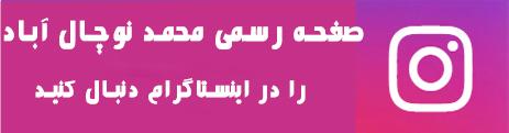 ins - دانلود دکلمه بسیار زیبای محمد نوچال آباد به نام تو چرا