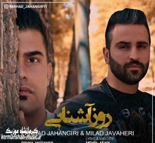 kermanshah music - دانلود آهنگ فرهاد جهانگیری روز آشنایی