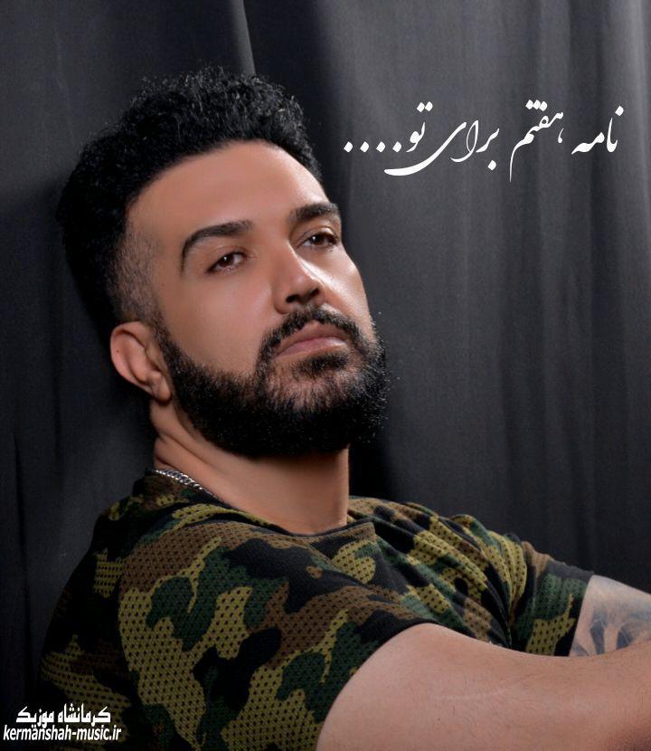 photo 2020 05 19 00 19 49 - دانلود دکلمه نامه هفتم از محمد نوچال اباد