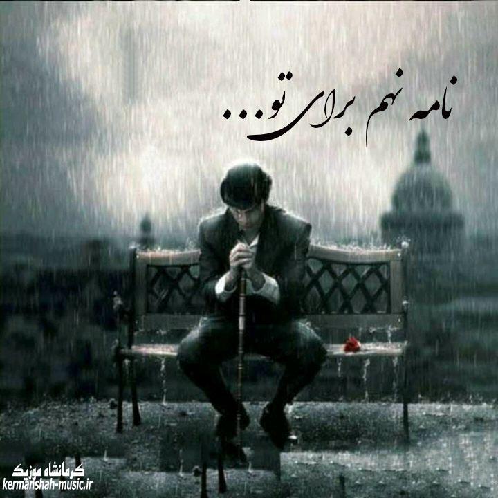 photo 2020 05 19 23 01 00 - دانلود دکلمه نامه نهم از محمد نوچال اباد