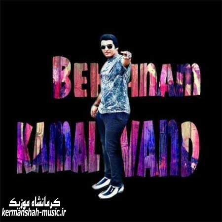 Behnam Kamalvand Molke Eshgh Darinem Dardah kermanshah music.ir  - دانلود آهنگ بهنام کمالوندملک عشق و درینم درده