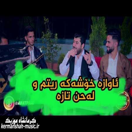 Awat Bokani Janat Alhori kermanshah music.ir  - دانلود آهنگ آوات بوکانیجنت الحوری