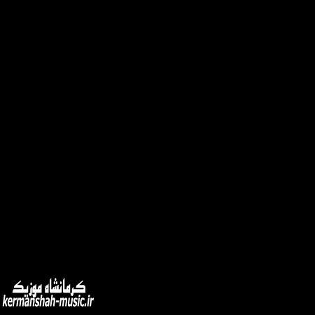 Delsoz Khaledi Dardo La gyanem kermanshah music.ir  - دانلود آهنگ دلسوز خالدیدردو له گیانم