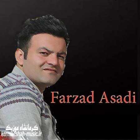 Farzad Asadi Shonemo Shila kermanshah music.ir  - دانلود آهنگ فرزاد اسدیشه ونمو شیلان