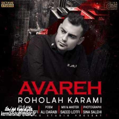 Roholah Karami Avara kermanshah music.ir  - دانلود آهنگ روح الله کرمیآواره