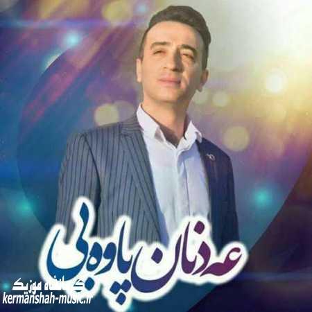 Adnan Paveh Ei Baran kermanshah music.ir  - دانلود آهنگ عدنان پاوه ای باران
