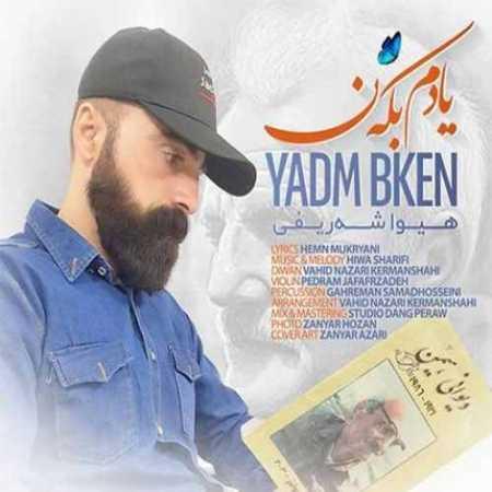 Hiva Sharifi Yadem Bekan kermanshah music.ir  - دانلود آهنگ هیوا شریفییادم بکه ن
