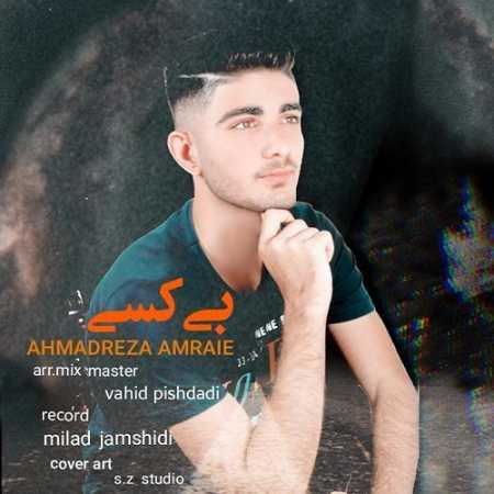 Ahmadreza Amraei Bi Kasi kermanshah music.ir  - دانلود آهنگ احمدرضا امرایی بی کسی