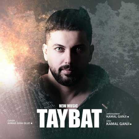 Kamal Ganji Taybat kermanshah music.ir  - دانلود آهنگ کمال گنجی تایبه ت