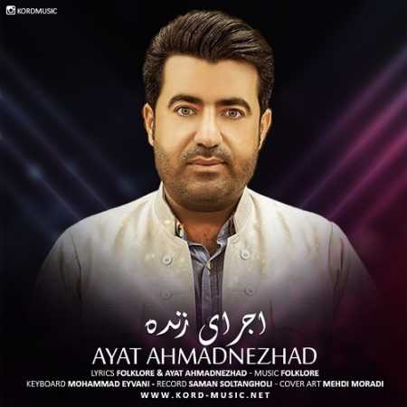 Ayat Ahmadnezhad 4 New Track kermanshah music.ir  - دانلود آهنگ آیت احمدنژادمراسمی