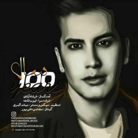 Farshad Azadi 100 Sal kermanshah music.ir  - دانلود آهنگ فرشاد آزادیصد سال
