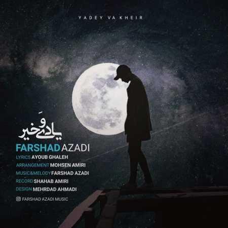 Farshad Azadi Yadi Va Kheir kermanshah music.ir  - دانلود آهنگ فرشاد آزادییادی و خیر