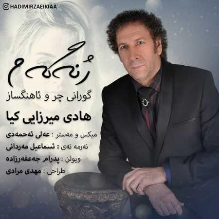 Hadi Mirzaei Kia Zhenagam kermanshah music.ir  - دانلود آهنگ هادی میرزایی کیاژنه گه م